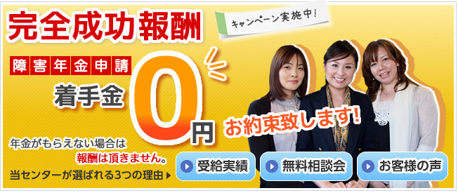 完全成功報酬キャンペーン実施中 障害年金申請着手金0円